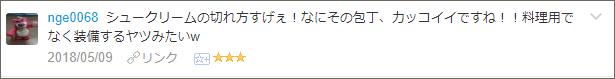 f:id:necozuki299:20180510011621p:plain
