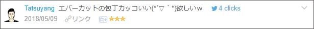 f:id:necozuki299:20180510011628p:plain