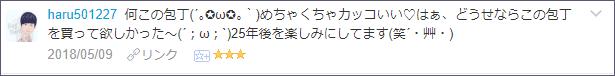 f:id:necozuki299:20180510011636p:plain