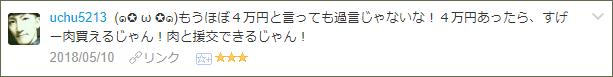 f:id:necozuki299:20180510183843p:plain