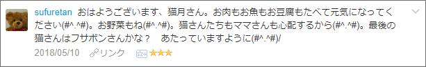 f:id:necozuki299:20180510183846p:plain