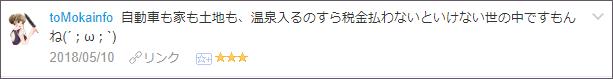 f:id:necozuki299:20180510183851p:plain