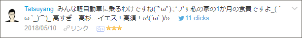 f:id:necozuki299:20180510183903p:plain