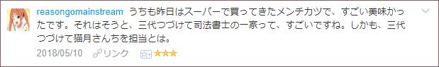 f:id:necozuki299:20180511193146p:plain