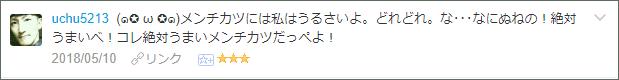 f:id:necozuki299:20180511193150p:plain