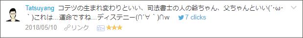 f:id:necozuki299:20180511193156p:plain