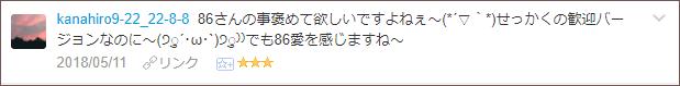 f:id:necozuki299:20180511193159p:plain