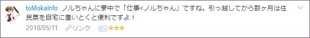f:id:necozuki299:20180511193206p:plain