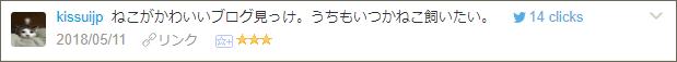 f:id:necozuki299:20180511193211p:plain