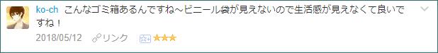 f:id:necozuki299:20180512231038p:plain