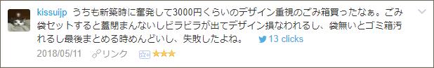 f:id:necozuki299:20180512231045p:plain