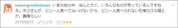 f:id:necozuki299:20180512231048p:plain