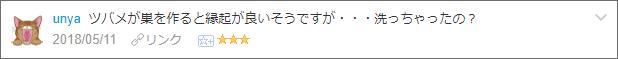 f:id:necozuki299:20180512231055p:plain