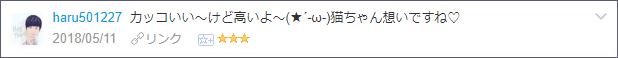 f:id:necozuki299:20180512231057p:plain