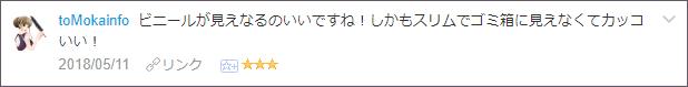 f:id:necozuki299:20180512231104p:plain