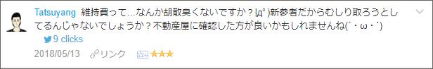 f:id:necozuki299:20180513190136p:plain