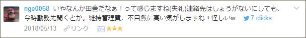 f:id:necozuki299:20180513190153p:plain