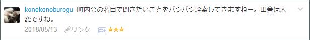 f:id:necozuki299:20180513190201p:plain