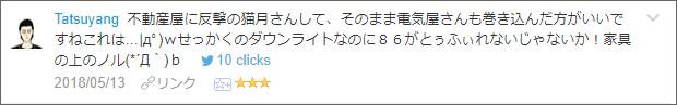 f:id:necozuki299:20180514204440p:plain