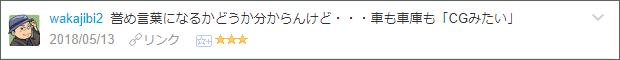 f:id:necozuki299:20180514204454p:plain