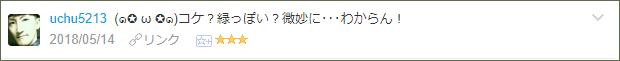 f:id:necozuki299:20180514204500p:plain