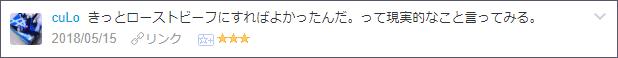 f:id:necozuki299:20180515193839p:plain