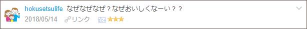 f:id:necozuki299:20180515193902p:plain