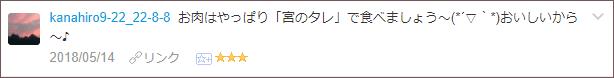 f:id:necozuki299:20180515193908p:plain