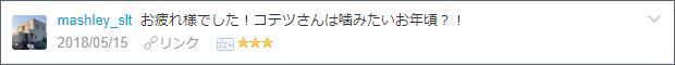 f:id:necozuki299:20180516145801p:plain