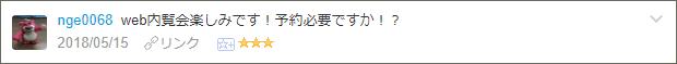f:id:necozuki299:20180516145804p:plain