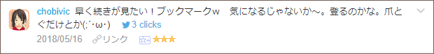f:id:necozuki299:20180516145820p:plain