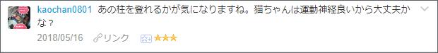 f:id:necozuki299:20180516145823p:plain
