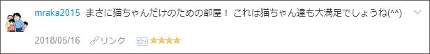 f:id:necozuki299:20180517224718p:plain