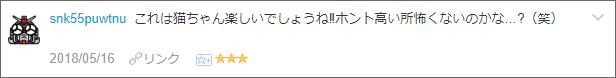 f:id:necozuki299:20180517224722p:plain