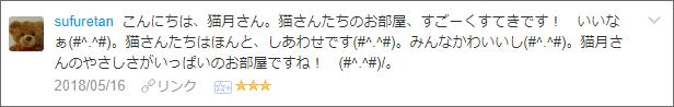 f:id:necozuki299:20180517224727p:plain