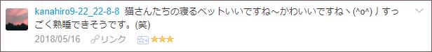f:id:necozuki299:20180517224732p:plain