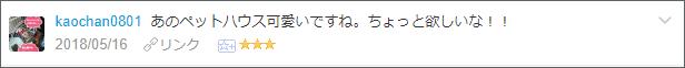 f:id:necozuki299:20180517224735p:plain