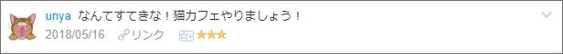f:id:necozuki299:20180517224742p:plain