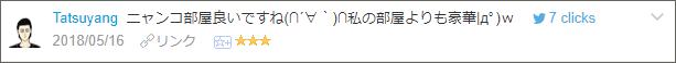f:id:necozuki299:20180517224759p:plain