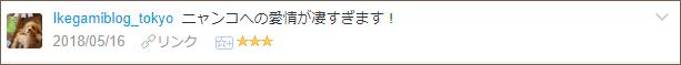 f:id:necozuki299:20180517224802p:plain