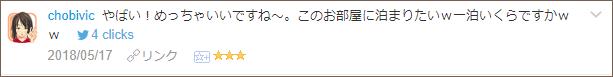 f:id:necozuki299:20180517224805p:plain