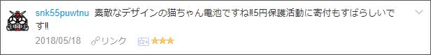 f:id:necozuki299:20180518184608p:plain