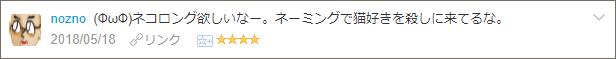 f:id:necozuki299:20180518184626p:plain