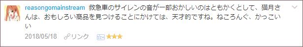 f:id:necozuki299:20180518184634p:plain