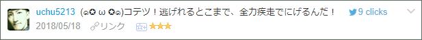 f:id:necozuki299:20180519233042p:plain