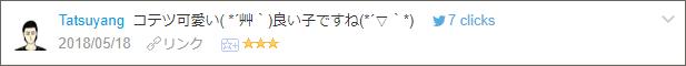f:id:necozuki299:20180519233047p:plain