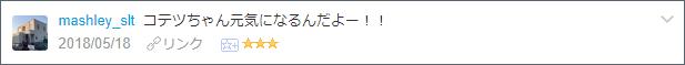 f:id:necozuki299:20180519233051p:plain