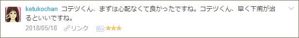 f:id:necozuki299:20180519233057p:plain