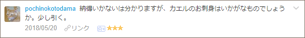 f:id:necozuki299:20180520195707p:plain