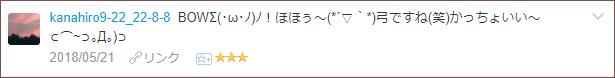 f:id:necozuki299:20180521234915p:plain
